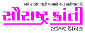 Sarashtra Kranti News portal logo