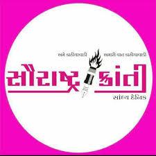 SaurashtraKranti logo favicon