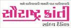 Saurashtra kranti logo