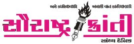 saurashtra kranti newspaper